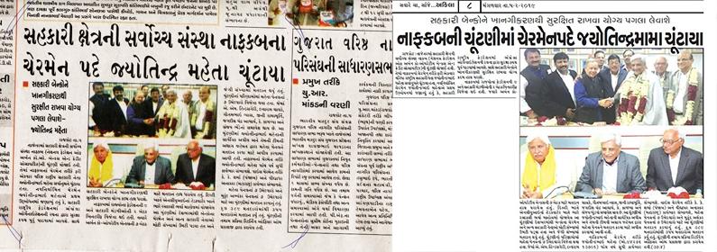 Home   Gujarat Urban Co-operative Banks Federation